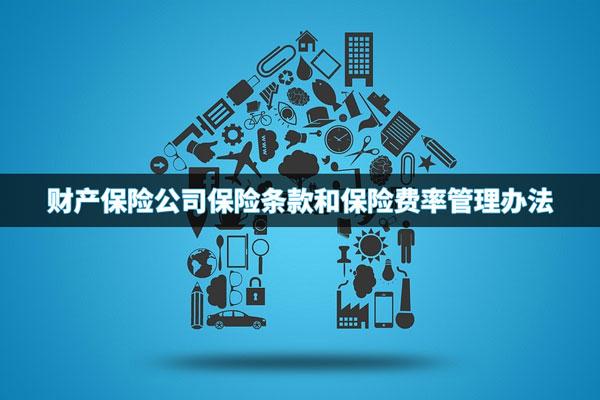 2021财产保险公司保险条款和保险费率管理办法