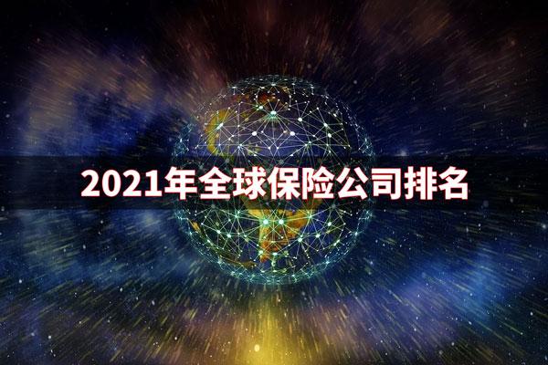 2021全球保险公司排名